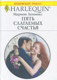 Марион Леннокс -Пять слагаемых счастья