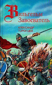 Александр Торопцев -Бросок на Альбион
