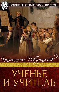 Константин Победоносцев - Ученье и учитель