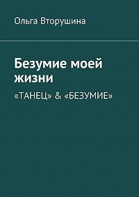 Ольга Вторушина -Безумие моей жизни. «Танец» & «Безумие»