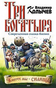 Владимир Колычев - Три богатыря