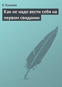 Е. Кулиева -Как не надо вести себя на первом свидании
