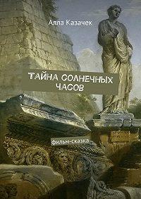 Алла Казачек -Тайна солнечных часов. Фильм-сказка
