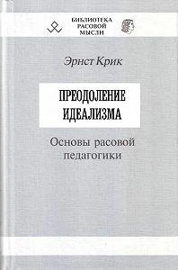 Эрнст Крик -Преодоление идеализма. Основы расовой педагогики