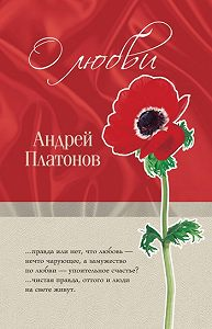 Андрей Платонович Платонов -«Труд есть совесть»