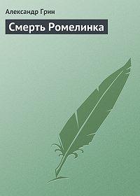 Александр Грин -Смерть Ромелинка