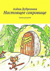 Алёна Дубровина - Настоящее сокровище