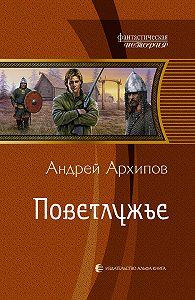 Андрей Архипов -Поветлужье