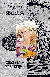 Людмила Белякова -Свадьба – навсегда! (сборник)