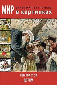 Лев Толстой -Мир в картинках. Лев Толстой – детям