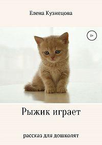 Елена Кузнецова -Рыжик играет
