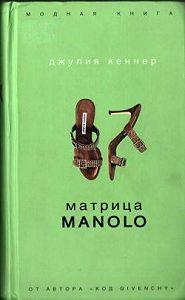 Джулия Кеннер -Матрица Manolo