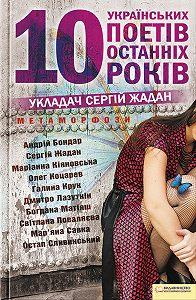 Сергей Жадан -Метаморфози. 10 українських поетів останніх 10 років