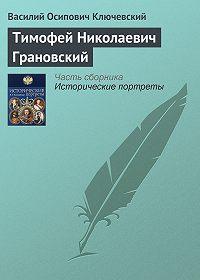 Василий Ключевский - Тимофей Николаевич Грановский