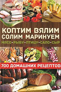 Виктор Андреев -Коптим, вялим, солим, маринуем мясо, рыбу, птицу, сало, сыр. 700 домашних рецептов