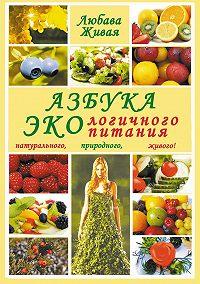 Любава Живая - Азбука экологичного питания