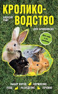 Алексей Райт -Кролиководство для начинающих
