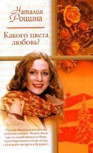 Наталия Рощина -Какого цвета любовь?