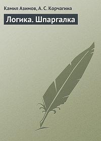 К. Азимов -Логика. Шпаргалка