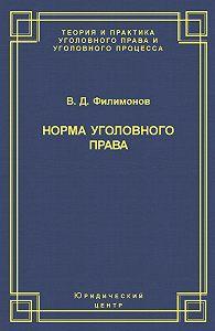 Вадим Филимонов -Норма уголовного права