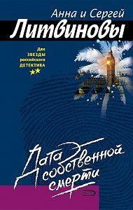 Анна и Сергей Литвиновы -Дата собственной смерти