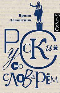 Ирина Левонтина -Русский со словарем