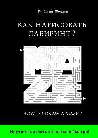 Владислав Штельц -Как нарисовать лабиринт? How to draw a maze?