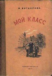 Фрида Вигдорова -Мой класс