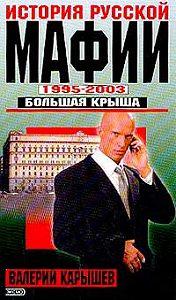 Валерий Карышев - История Русской мафии 1995-2003. Большая крыша