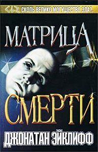Джонатан Эйклифф -Матрица смерти
