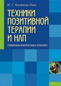 Ирина Малкина-Пых -Техники позитивной терапии и НЛП