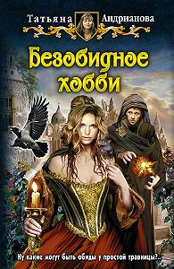 Татьяна Андрианова -Безобидное хобби
