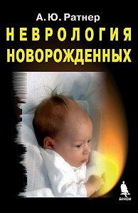 А. Ю. Ратнер -Неврология новорожденных