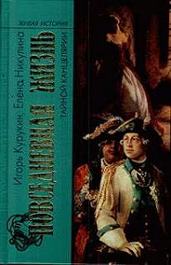 Елена Никулина -Повседневная жизнь тайной канцелярии XVIII века
