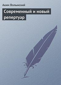 Аким Волынский -Современный и новый репертуар