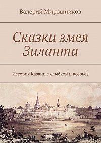Валерий Мирошников -Сказки змея Зиланта. История Казани сулыбкой и всерьёз