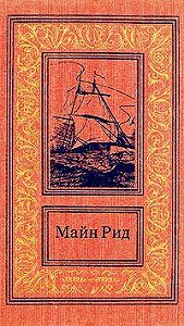 Томас Майн Рид -Среди пальметт. Приключение в болотах Луизианы