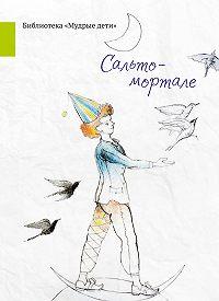 Николай Александров -Сальто-мортале (сборник)