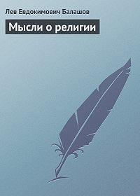 Лев Балашов -Мысли о религии