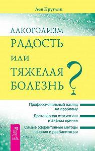 Лев Кругляк -Алкоголизм – радость или тяжелая болезнь?