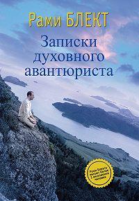 Рами Блект -Записки духовного авантюриста