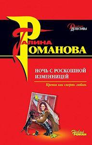 Галина Романова -Ночь с роскошной изменницей