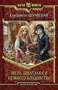 Елизавета Шумская -Зверь, шкатулка и немного колдовства