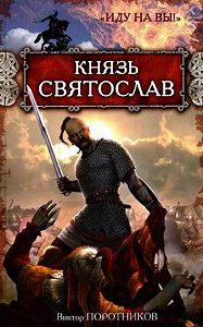Виктор Поротников -Князь Святослав. «Иду на вы!»