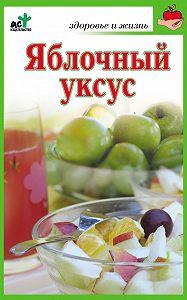 Мария Милаш -Яблочный уксус