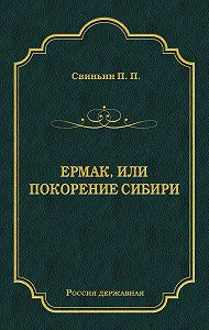 Павел Свиньин -Ермак, или Покорение Сибири