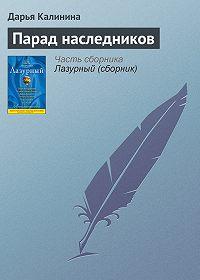 Дарья Калинина -Парад наследников