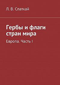 Л. Спаткай -Гербы ифлаги странмира. Европа. Часть I