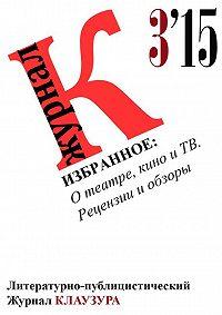 Журнал КЛАУЗУРА -Избранное: Отеатре, кино иТВ. Рецензии иобзоры