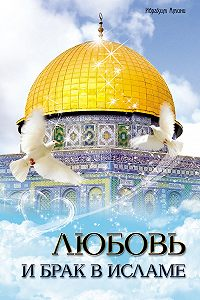 Ибрахим Амини -Любовь и брак в Исламе